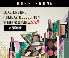 【Bobbi Brown 優惠】- 精選節日限定套裝,低至57折+免運費 (優惠至2020年10月31日)