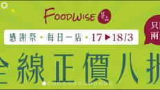 【Foodwise 感謝祭優惠】所有正價貨品低至八折 (優惠至2020年3月18日)