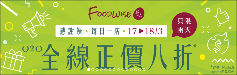 foodwise-mar2020-promo-banner