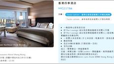 【Travel Expert 專業旅運優惠】預訂香港四季酒店Taste-cation住宿套票,低至HK$2,178起/房 享用雙人早餐+雙人三道菜晚 (優惠至2021年5月31日)