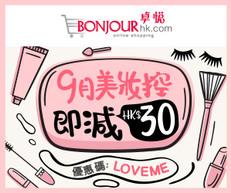 《Bonjour卓悅 優惠》- 訂單金額須滿HK$499即減HK$30 (優惠到9月4日)