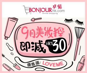 Bonjour-sept2019-promo-banner