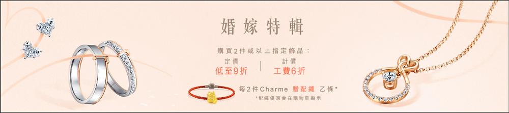 chowsangsang-jul2021-promo-banner