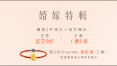 《周生生 優惠》- 購買2件指定飾品 定價飾品可享低至9折 計價飾品可享工費6折 + 購買每2件Charme 贈配縄乙條 (優惠至2021年7月16日)