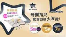 《Tommee Tippee 優惠》- 購物滿$600即送 elephant comforter (優惠至2021年9月30日)
