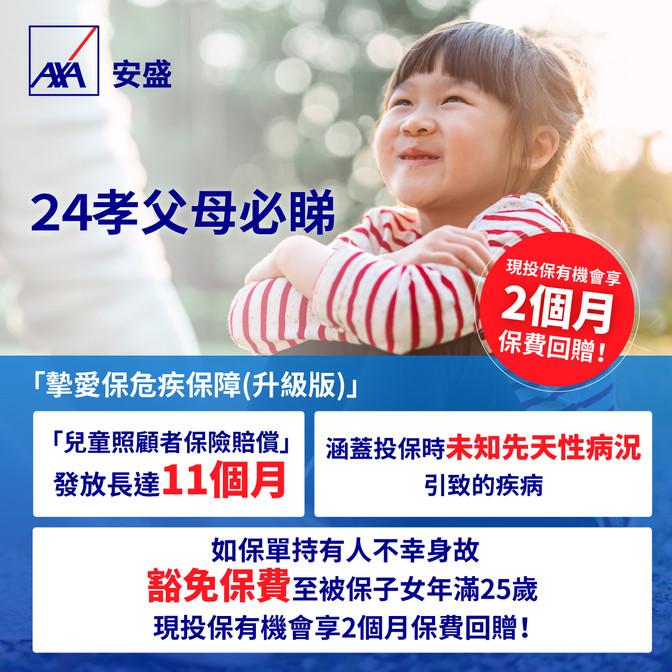 【AXA 安盛健康保險優惠】 - AXA安盛愛護同行危疾保障優惠: 成功投保即有機會享高達3個月保費回贈 摯愛保危疾保障成功投保即有機會享高達2個月保費回贈 (優惠到2020年9月30日)