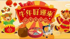 【百佳超級市場新年優惠】使用店取易服務買滿$300即減$28 (優惠至2021年3月31日)