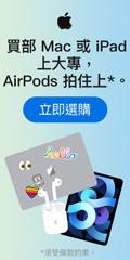 【Apple優惠】- 為大專生活購買Mac或iPad 獲得AirPods 3個月Apple Music,Apple TV+ 和AppleArcade 免費訂閱服務以及 (優惠到2021年9月27日)