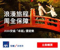 AXA 優惠 - 安盛旅遊保險網 ,單次旅遊保 88 折、全年旅遊保 9 折,3 日旅遊保險 $ 104 起