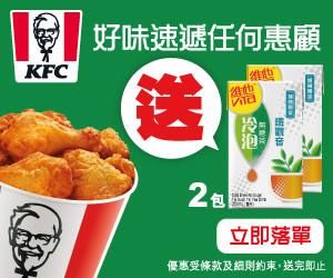KFC-oct2020-promo-banner