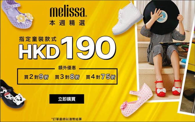 《MDream 優惠》指定童裝款式只售HKD190 (優惠到8月29日)