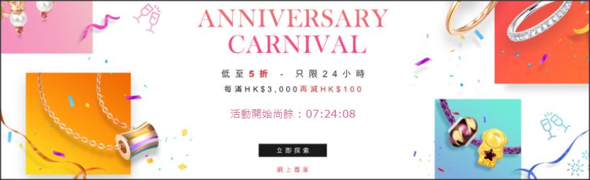 chowsangsang-aug2020-promo-banner2