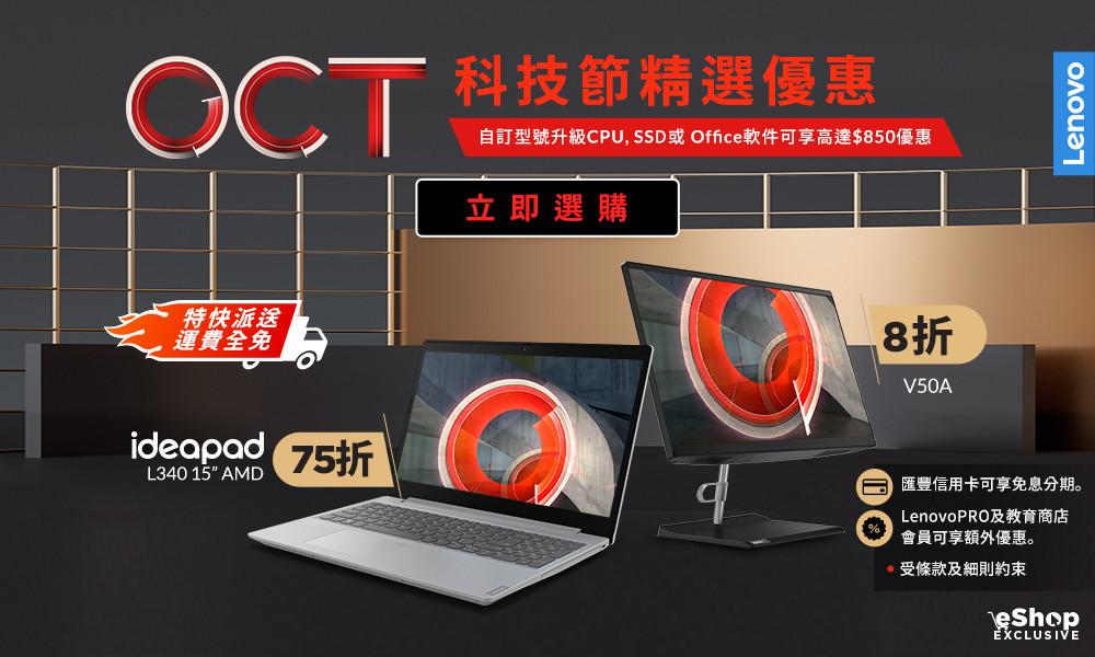 Lenovo-jun2020-promo-banner