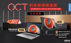 【Lenovo 優惠】- 指定電腦型號低至6折 自訂型號即減最多$850 (優惠至2020年10月31日)