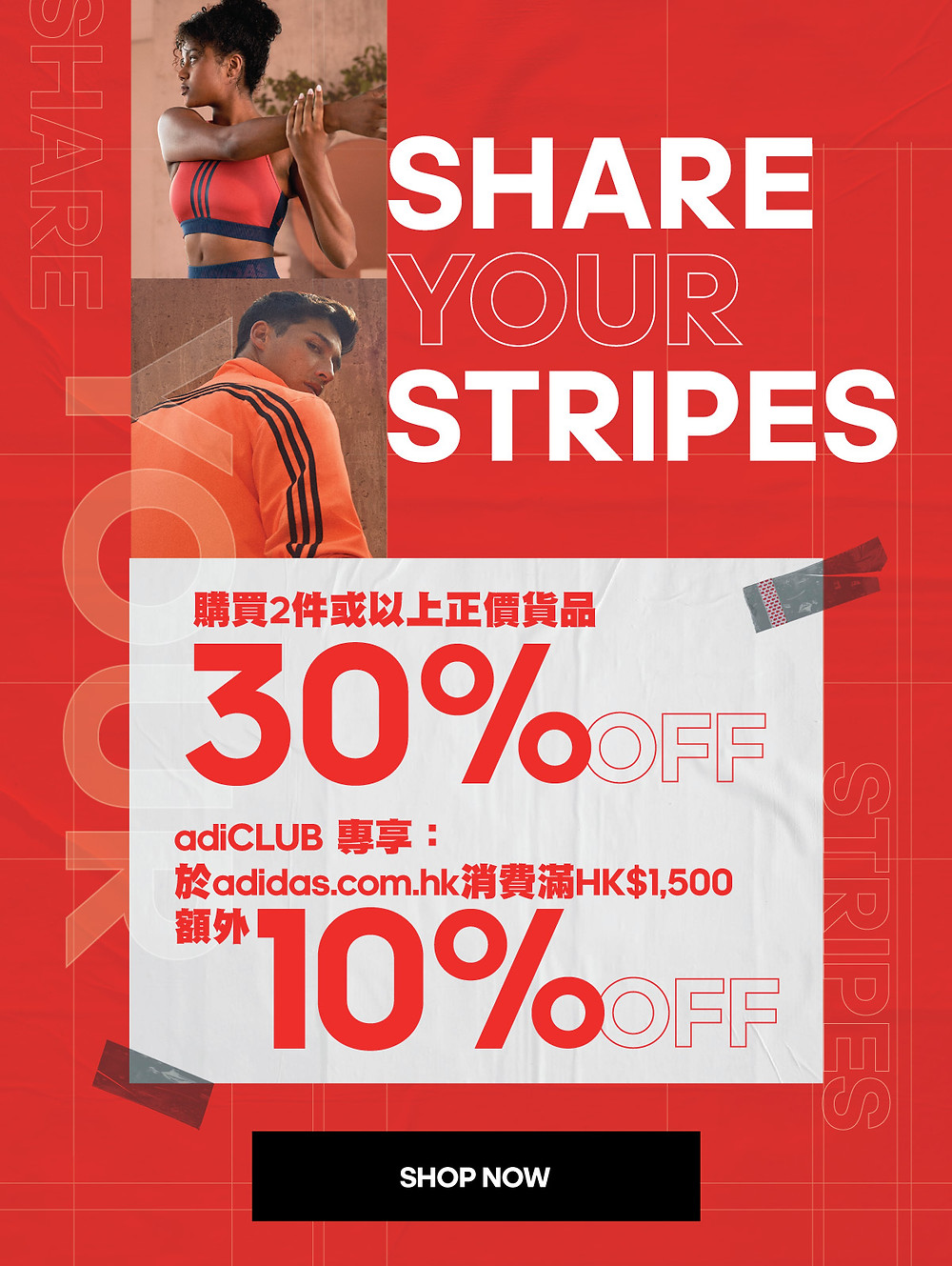 adidas-apr2021-promo-banner