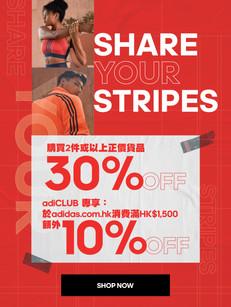 《Adidas 優惠》-購買2件或以上正價貨品可享7折 (優惠至2021年5月9日)