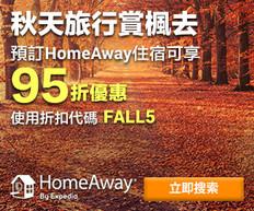 全新民宿訂房平台 - HomeAway 優惠 5%折扣(優惠到10月31日)
