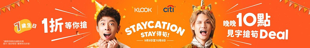 klook-sept2021-promo-banner-2