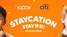 《Klook 優惠》- 購買Klook香港活動滿HK$1,200可享9折 (優惠至2021年10月8日)