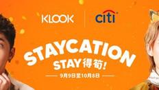 《Klook 優惠》- 美麗華酒店 - 城景客房+包3餐低至人均HK$800起 君悅酒店 - 升級海景客房+兩餐自助餐連Tiffin茶園外賣下午茶禮盒低至人均HK175 (優惠至2021年9月19日)