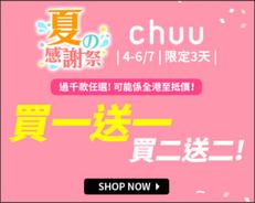 (定期更新)Mydress優惠【夏之感謝祭】Chuu 買一送一,買二送二