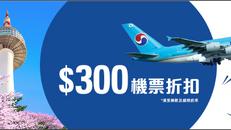 《Zuji 大韓航空優惠》預訂機票滿$3000可享HK$300折扣 (優惠到18年5月20日)