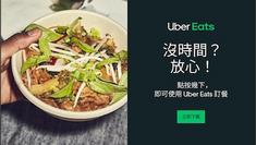 《UberEats香港 新用戶優惠》- 新用戶首單可享半價優惠(最多HKD$50減免) (優惠到2021年8月22日)