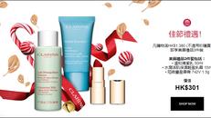 【Clarins聖誕優惠】- 購物滿HK$1380即享自選禮品3件裝 (優惠到2020年12月25日)