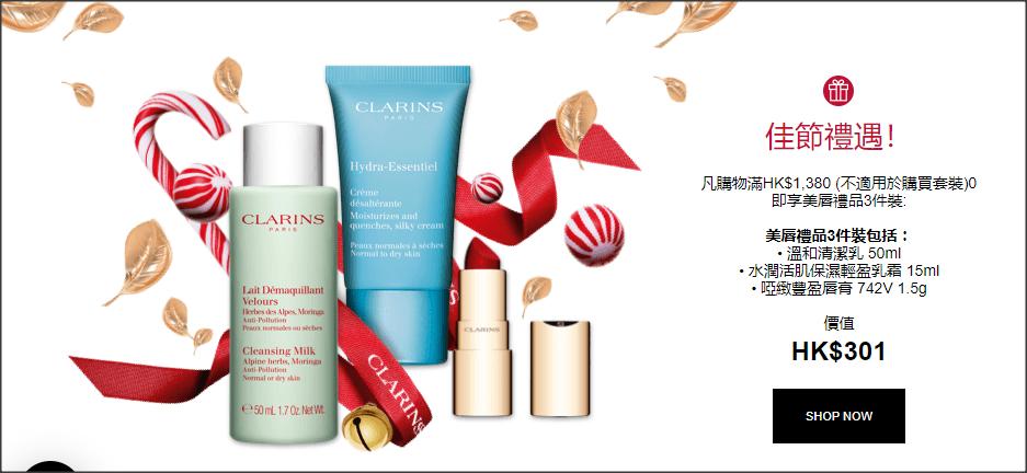 clarins-dec2020promo-banner