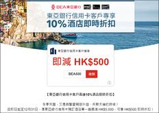 【Trip.com 優惠】憑東亞銀行信用卡預訂酒店單一簽賬滿$5000可享$500 即時折扣 (優惠到12月31日)