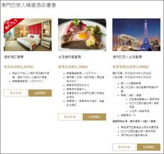 【澳門巴黎人酒店 優惠】 - 住宿連早餐套票 低至8折優惠每晚由$1,398起+享用雙人巴黎人自助早餐