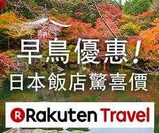 【Rakuten Travel 樂天雙11優惠】低至1折!(優惠到11月12日)