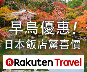 Rakuten-travel-super-sale-promo