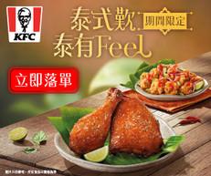 《KFC 優惠》- 泰式歎系列有燒到肉嫩多汁嘅青檸蜜糖燒雞 一啖一粒嘅甜辣一口脆雞 (優惠至2021年8月8日)