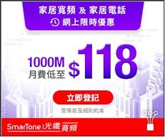 【SmarTone 光纖寬頻優惠】1000M月費只需 $118+家居電話組合免12個月月費(優惠至9月10日)