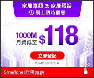 smartone-fbb-aug2018-promo