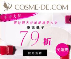 Cosme-de玫麗網 全單79折! (限時四天)