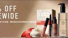 【Bobbi Brown 雙11優惠】- 選購任何產品即享75折優惠+購物滿$880更享價值$450魅惑眼妝套裝 (優惠至2020年11月15日)