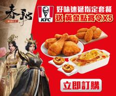 《KFC 優惠》- 以優惠價$159購買春秋M 豪華5連抽套餐送春秋M遊戲虛擬道具–黃金點將令 (價值$150)(優惠至2021年5月9日)
