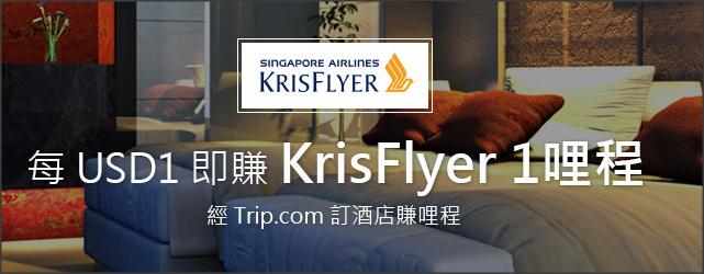 trip-krisflyer-promo