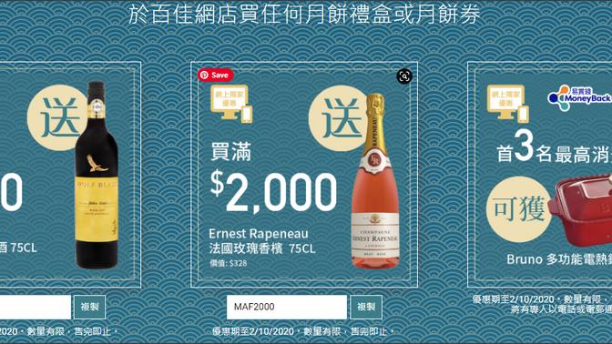 【百佳超級市場 優惠】買任何月餅禮盒或月餅券滿$600送Wolf Blass黃牌梅鹿紅酒75CL裝一支  (優惠至2020年10月2日)