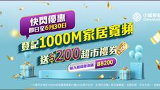 【中國移動CMHK 光纖寬頻優惠】登記指定計劃1000M家居光纖寬頻可享$200超市禮券 (優惠至2021年6月30日)