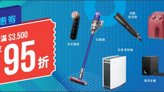 【J SELECT 優惠】全網正價貨品購物滿 $3500即享95折 (優惠至2021年1月15日)