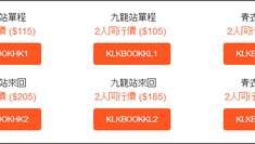 Klook 客路 優惠- 機場快綫 買一送一及即減$100折扣