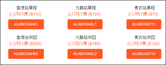 klook-airport-express-promo