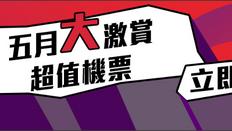 《Zuji 酒店優惠》預訂酒店滿$3,000 即減HK$400 (優惠到18年5月31日)