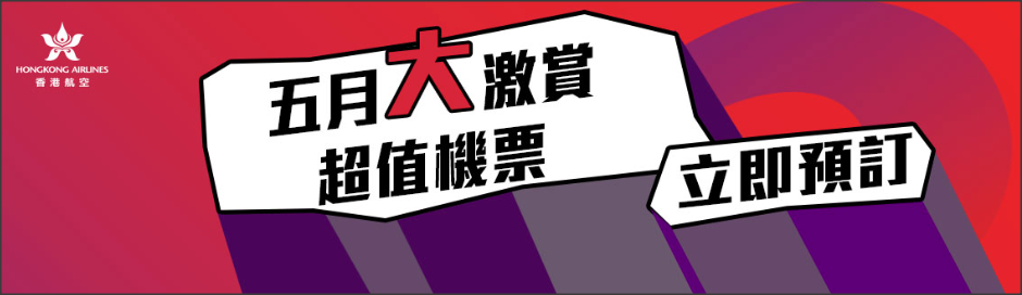 zuji-may-promo4