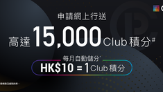 【Netvigator 網上行光纖寬頻優惠】申請網上行光纖寬頻 送你15,000 Club積分以The Club電子券畀你換自選產品或禮券 (優惠至2021年6月30日)