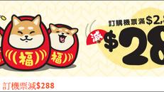 !加碼!《Zuji 2018農曆新年優惠》狗年提早送禮,訂機票減$288 (優惠到18年2月19日)
