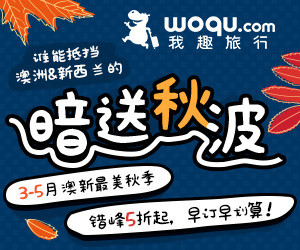 Woqu 我趣 promo banner